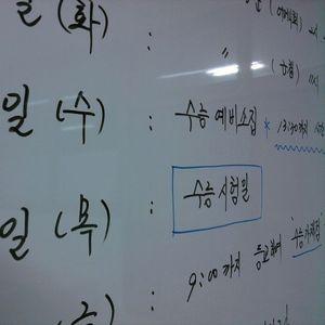 Korean college scholastic ability test schedule