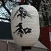 Reiwa paper lantern